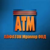 AЛФАТОН Мрамор ООД