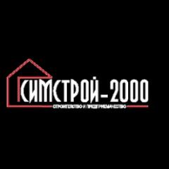 СИМСТРОЙ-2000 ЕООД