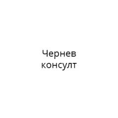 Чернев консулт